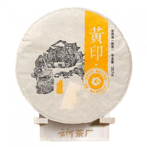 "Юнь Хэ ""Жёлтая Печать"" 357г"